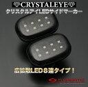 カルディナ T24# LEDサイドマーカー(ブラック)SMDチップでよりゴージャスにドレスアップ!!【クリスタルアイ】 [D019BK]