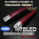 高輝度LED78連発搭載! セレナ(C25)デュアルLEDテール レッド TYPE3