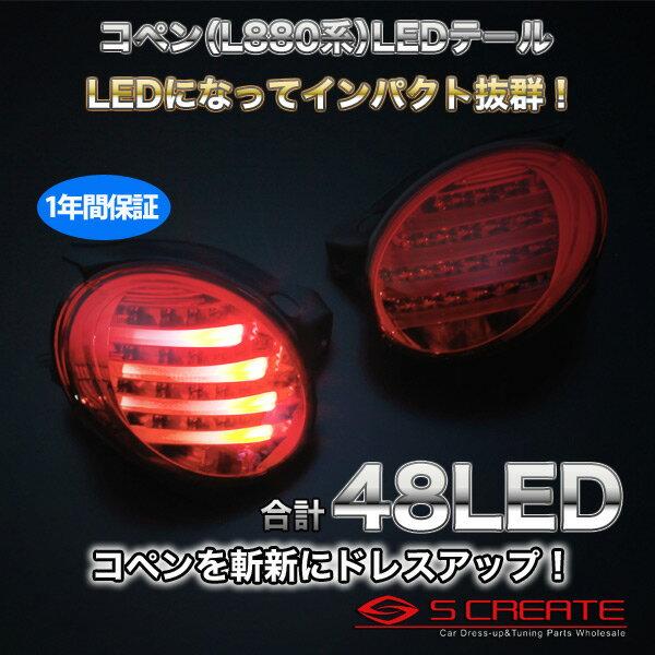 【在庫有即納!】【送料無料】1年保証付! コペン(L880K) 4連チューブ スーパーLEDテールランプ(レッド)