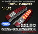 【送料無料】ワゴンR【MH21S/MH22S】フルLEDチューブテール【レッド&クリアコンビ】