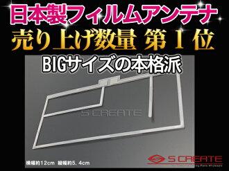 [郵件班次][優質的日本製造]裝上供數位電視(數位電視)、1 SEG使用的三菱純正導航器膠卷天線型2導航器電視,換替換修理張[YDKG-tk][smtb-tk][fkbr-p]