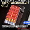 ムーヴコンテ(L575/585)・ピクシススペース チューブ フル LEDテールランプ/3色設定!