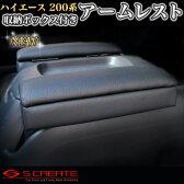 ハイエース200系 収納付きアームレスト ブラック(左右セット)
