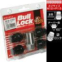 KYO-EI ブルロック ロックナット(袋) M12xP1.5 ブラック 19HEX 60°テーパー 601B-19/協永産業 キョーエイ ...