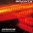 1年保証 BRiGHTX(ブライトX)LEDリフレクター アルファード(S)(ANH20W、ANH25W、GGH20W、GGH25W) / ブライトエックス