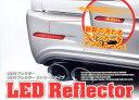 LEGANCE(レガンス) LEDリフレクター(ストリームタイプ) ウィッシュ20系(S・Z) / 流れるウィンカー リアバンパー用リフレクター