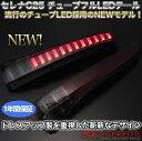 セレナ(C25系) チューブ フル LEDテール/レッドスモーク(スモークコンビ 赤スモーク)