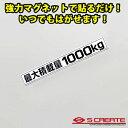 (通常便) (簡単取付) ハイエース200系 最大積載量1000kg マグネットステッカー ホワイト(黒文字)
