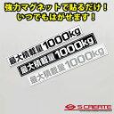 楽天エスクリエイト(メール便) (簡単取付) ハイエース200系 最大積載量1000kg マグネットステッカー (3色設定有り)