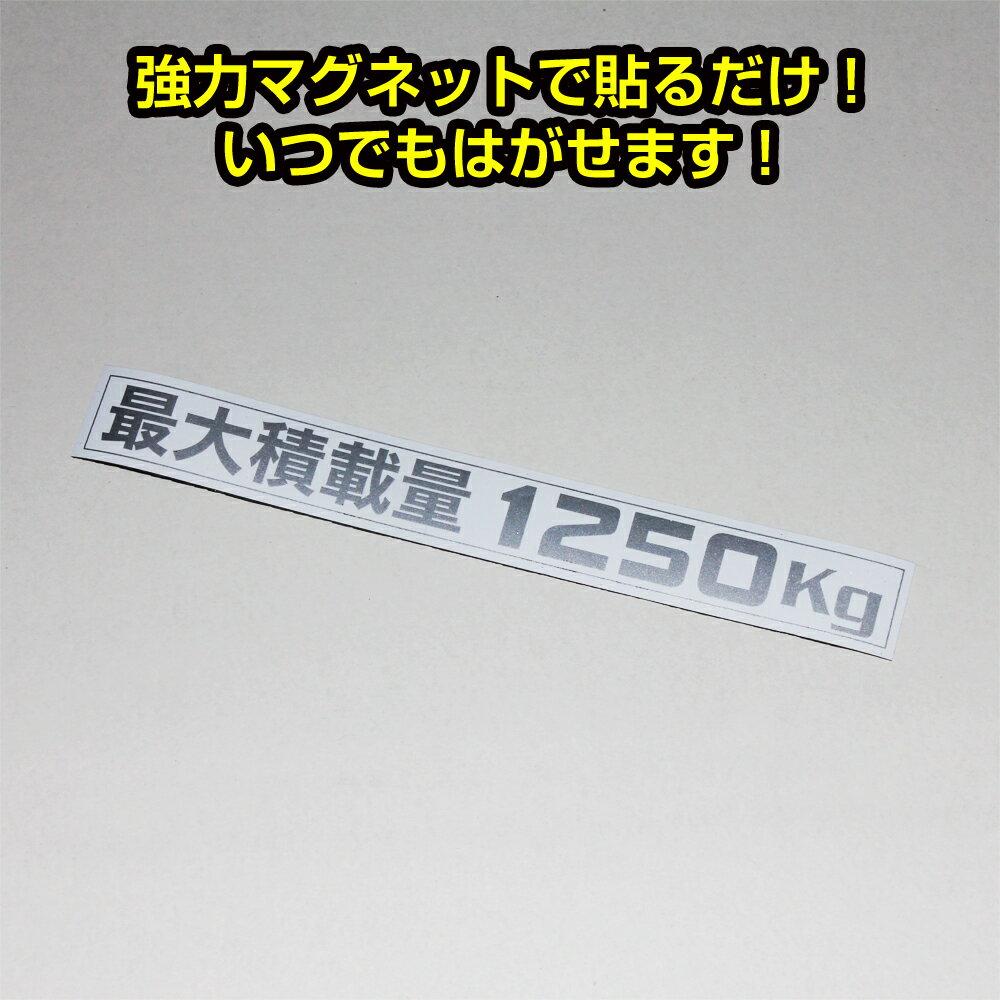 (通常便) (簡単取付) ハイエース200系 最大積載量1250kg マグネットステッカー シルバー