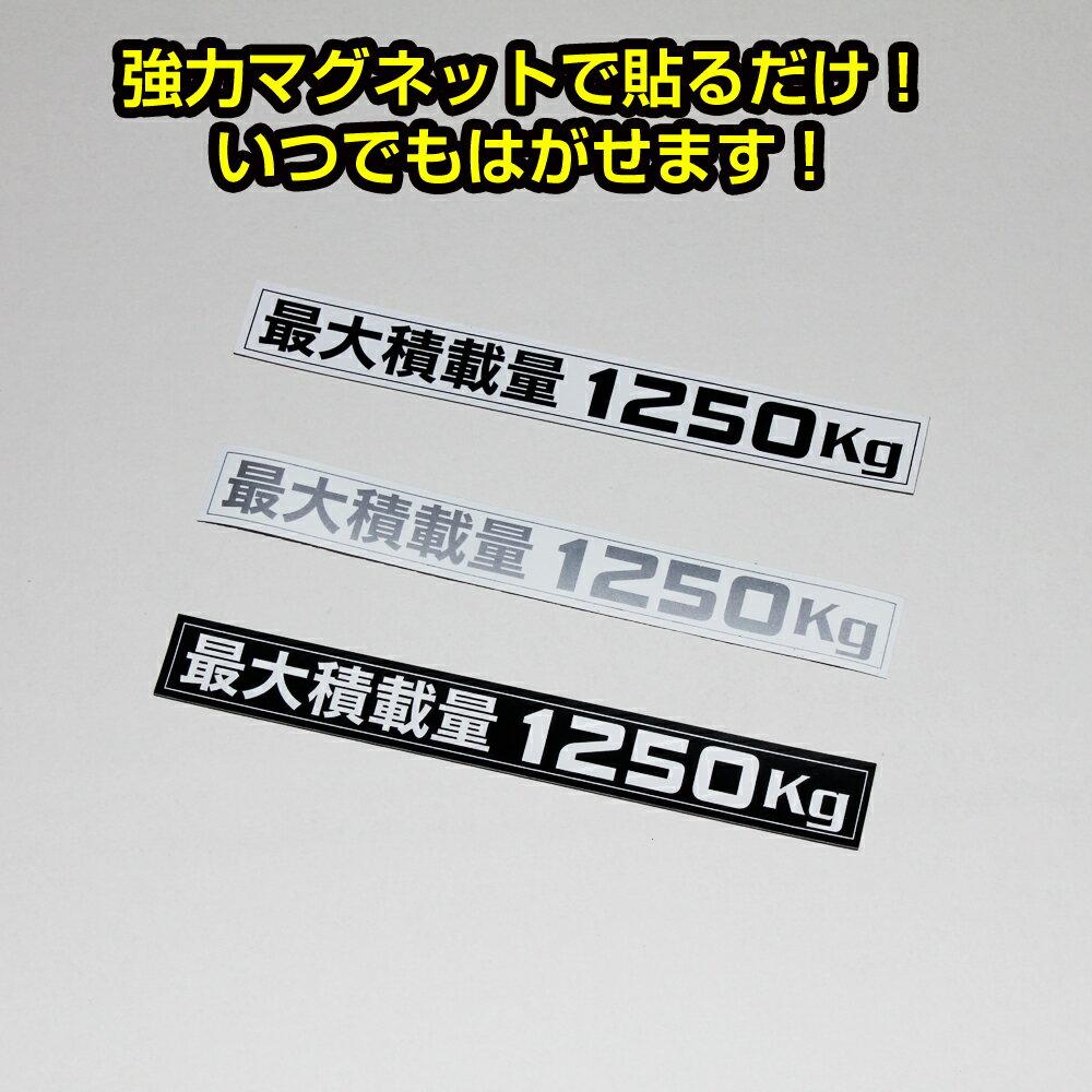 (通常便) (簡単取付) ハイエース200系 最大積載量1250kg マグネットステッカー (3色設定有り)