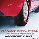 テキスタイルスノーデバイス SNOWTEX(スノーテックス) (33 27) 205/65-14(夏タイヤ専用) / 非金属 タイヤチェーン 緊急脱出