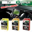 Car Navigations - BLITZ(ブリッツ) TV ジャンパー (TV切り替えタイプ) GS300h(AWL10) H25.10-H26.9 TST30 / JUMPER テレビ KIT キット