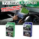 BLITZ(е╓еъе├е─) TV NAVI е╕еуеєе╤б╝ (TV└┌дъ┬╪дие┐еде╫) NX300h(AYZ10бж15) H26.7- NST32 / JUMPER е╞еье╙ е╩е╙ KIT ене├е╚