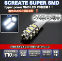 T10-28smd-wh-n-1