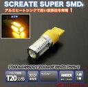 T20 LED バルブ 7.5W シングル(アンバー(オレンジ)) 1個 / SMD 5面発光 SCREATE エスクリエイト