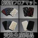 純国産 車種専用 フロアマット ハイラックスサーフ(RZN180W・RZN185W・KDN185W) H12.07〜H14.11 / Floor Mat MADE IN JAPAN
