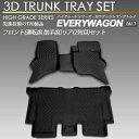 エブリィワゴン 3D フロア ラゲッジ マット セット DA17W トランク トレイ カーゴ 1列目2列目セット 防水 防汚
