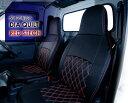ALTNE(アルトネ)シートカバー 【レッドダイヤキルト】【1列目のみ】 ハイゼットトラック ジャンボ(S500P/S510P) 全グレード ヘッドレスト一体型タイプ レッドステッチ