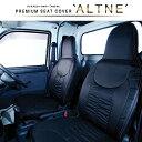 ハイゼットトラック ジャンボ シートカバー アルトネ 本革調 パンチングギャザー ハイゼットジャンボシートカバー S201P/S211P ALTNE