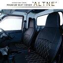 ハイゼット トラック ジャンボ シートカバー アルトネ 本革調 ダイヤキルト ハイゼットジャンボシートカバー S500P/S510P ALTNE