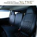ALTNE(アルトネ)ハイエース 200系 シートカバー ダイヤキルト 1列目のみ DX用 標準車 ワイドボディー ハイルーフ