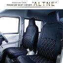 エブリィバン シートカバー アルトネ 本革調 ダイヤキルト シートカバー DA17V 1列目のみ ALTNE