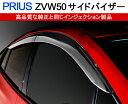 雨の日や喫煙時の換気には必須! プリウス50系 高品質サイドバイザー 前後セット / ドアバイザー PRIUS ZVW50 ZVW51 ZVW55