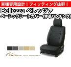 Bellezza ベレッツァ ベーシックシートカバー 本革パンチング ラッシュ J200 / J210 (品番:306)