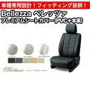 Bellezza е┘еье├е─еб е╫еье▀евере╖б╝е╚еле╨б╝ PVC&╦▄│╫ е═едене├е╔ L750S / L760S (╔╩╚╓:728)