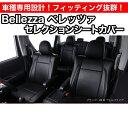 Bellezza ベレッツァ セレクションシートカバー グランドハイエース VCH10/16 KCH10/16 (品番:251)