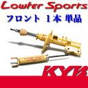 KYB(カヤバ) Lowfer Sports 1本(フロント左) プレオ(RA1) RM、RS、RS-Limited、RS-Limited2 WST5346L / ローファースポーツ