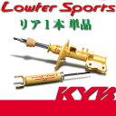 KYB(カヤバ) Lowfer Sports 1本(リア左) アテンザ(GH5AP) WSF2118 / ローファースポーツ