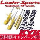 KYB(カヤバ) Lowfer Sports Kit エスティマ(TCR11W) G LKIT-TCR21G / ローファースポーツキット