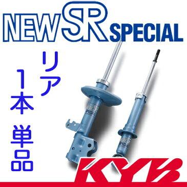 KYB(カヤバ) New SR SPECIAL リア[L] シビック(AT100) Si、SiS NSG9007