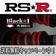 RS☆R(RSR) 車高調 Black☆i ワゴンR スティングレー(MH34S) FF 660 TB / ブラックアイ