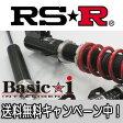 RS☆R(RSR) 車高調 Basic☆i ステップワゴン(RF3) FF 2000 NA / ベーシックアイ
