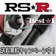 RS☆R(RSR) 車高調 Best☆i ムラーノ(PNZ50) 4WD 3500 NA / ベストアイ ハードレート