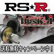 RS☆R(RSR) 車高調 Luxury Best☆i スカイライン(CKV36) FR 3700 NA / ラグジュアリー ベストアイ ソフトレート