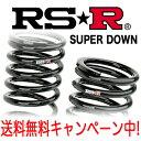 RS★R(RSR) ダウンサス スーパーダウン 1台分 86(ZN6) FR 2000 NA / SUPER DOWN RS☆R RS-R