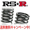 RS★R(RSR) ダウンサス 1台分 ミニカトッポBJ(H42A) FF 660 NA / DOWN RS☆R RS-R
