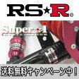 RS☆R(RSR) 車高調 Super☆i マークX(GRX133) FR 3500 NA / スーパーアイ ハードレート