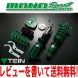 TEIN(テイン) 車高調 MONO SPORT 86 ZN6 (品番:GSQ54-71SS1) /モノスポーツ