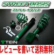 TEIN(テイン) 車高調 STREET BASIS マークX GRX130 (品番:GSQ22-11SS2) /ストリートベイシス
