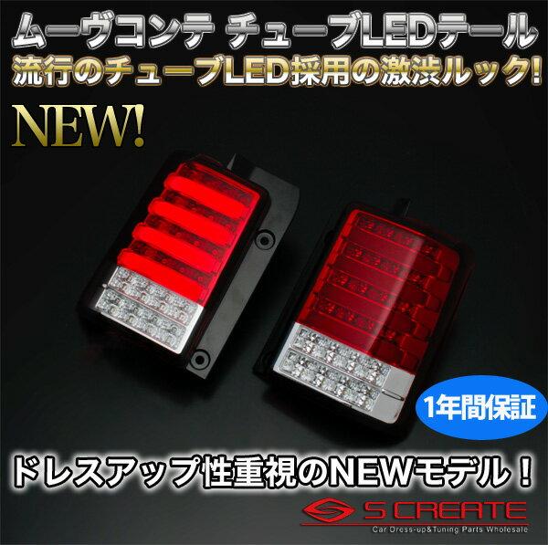 ムーヴコンテ(L575/585)・ピクシススペース チューブ フル LEDテールランプ/レッド(コンビ)