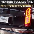 エッジ チューブ ヴェンチュリー フルLED テール ハイエース・レジアスエース(200系) ※5色設定有り(クローム スモーク レッド ブラック レッドスモーク) / Ventury LED Tail Edge Tube ベンチュリー