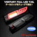 エッジ チューブ ヴェンチュリー フルLED テール ハイエース・レジアスエース(200系) (クロームスモーク(SC)) / Ventury LED Tail...