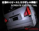 ハイエース 200系 LED テール ランプ シューティング EVO シーケンシャル 流れるウインカー スモーク
