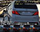 【クリスタルアイ】アルファード(20系) ファイバーフルLEDテールランプ V2 シーケンシャル流れるウインカータイプ 全4色設定
