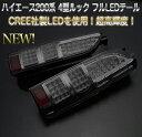 ハイエース 200 4型ルック フル LED テール オールスモーク